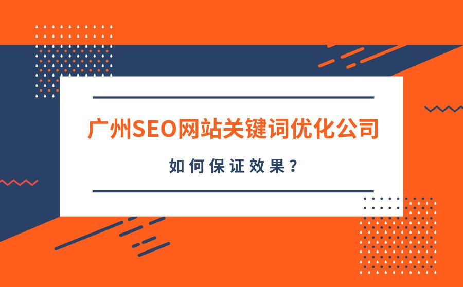 广州关键词优化公司怎么找