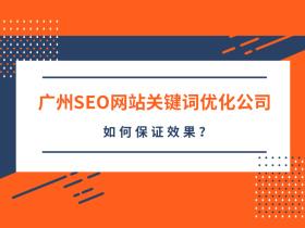 广州SEO网站关键词优化公司怎么找?如何保证效果?