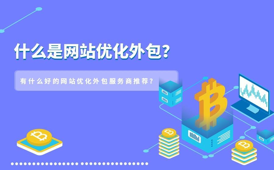 什么是网站优化外包?有什么好的网站优化外包服务商推荐?,广西红客