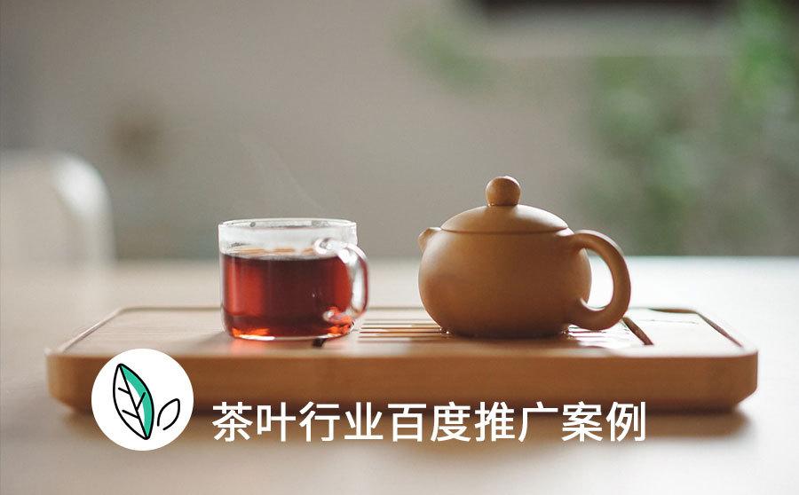 百度茶叶推广