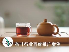 百度茶叶推广带来咨询1200次! 赢取客户信任是关键