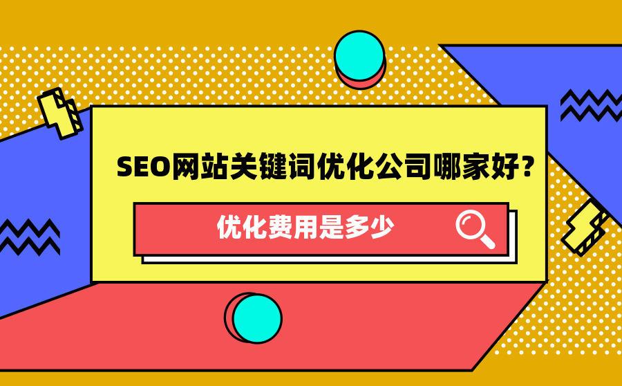 网站seo关键词优化公司