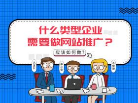 什么类型企业需要做网站推广?应该如何做?