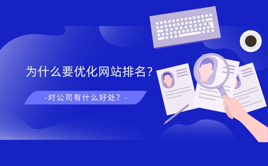 为什么要优化网站排名?对公司有什么好处?,广西红客