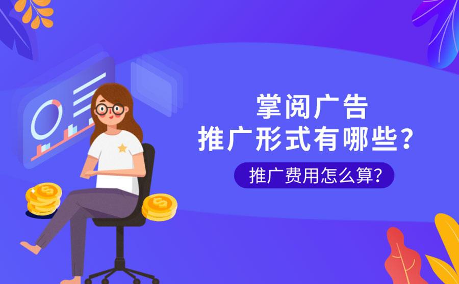 掌阅广告推广形式有哪些?推广费用怎么算?,广西红客