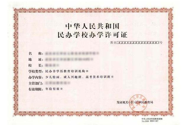 教育许可证