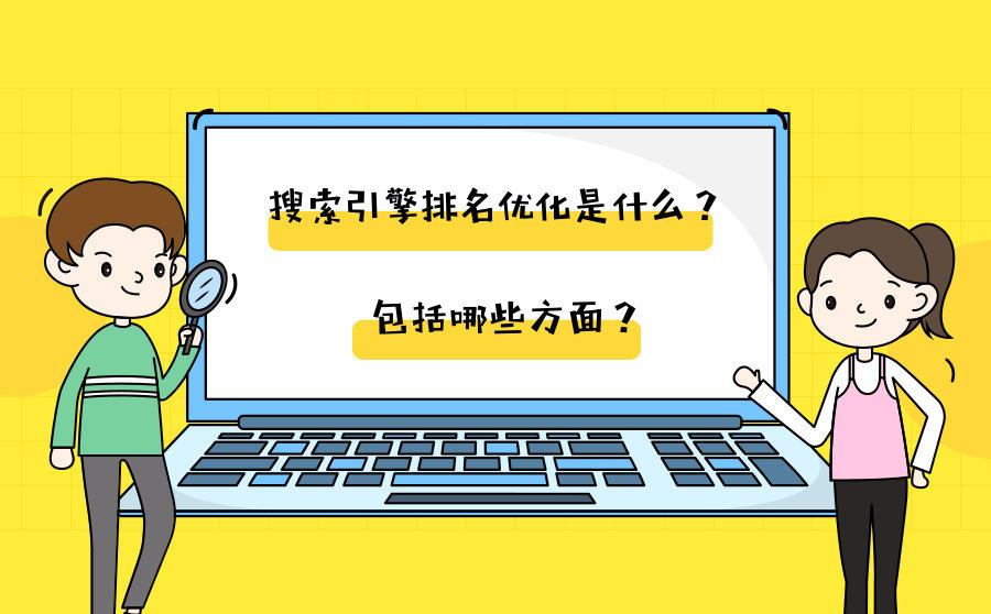 搜索引擎排名优化是什么?包括哪些方面?,广西红客