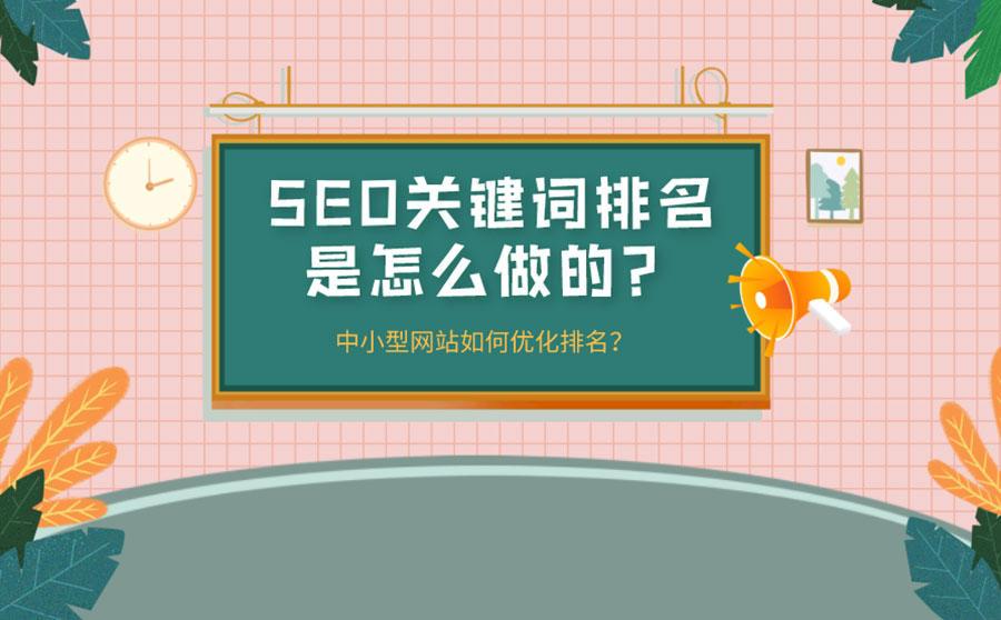 SEO关键词排名是怎么做的?中小型网站如何优化排名?,广西红客