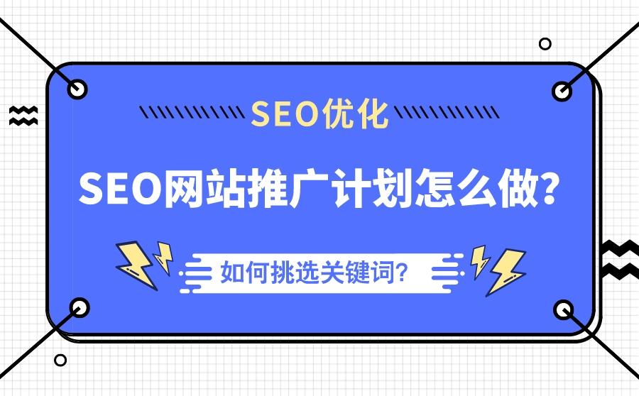 SEO网站推广计划