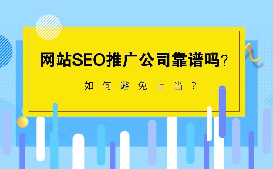 网站SEO推广公司
