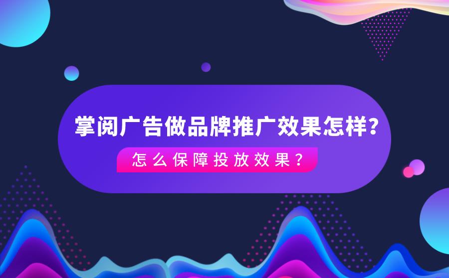 掌阅广告做品牌推广效果怎样?怎么保障投放效果?,广西红客