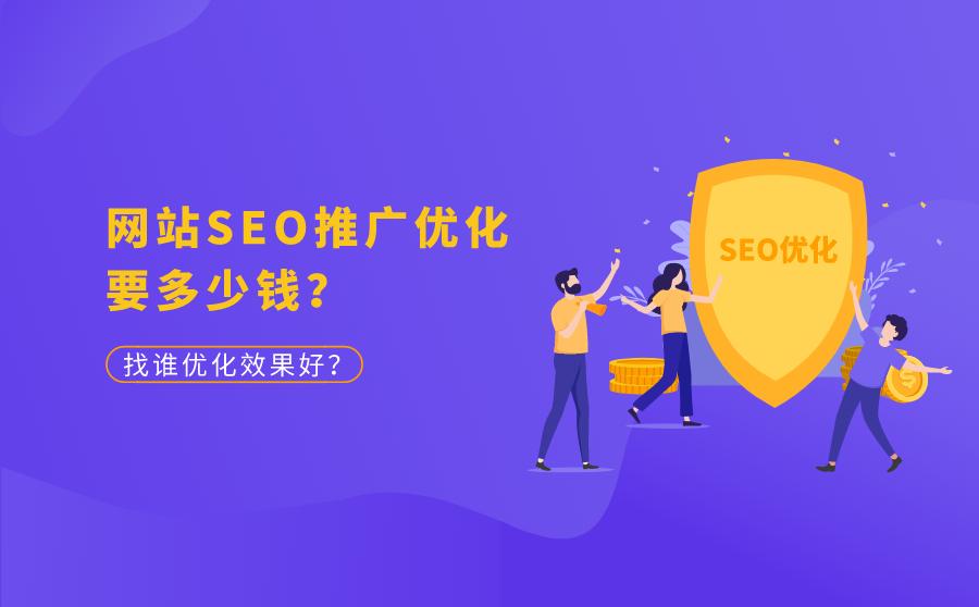网站SEO推广优化