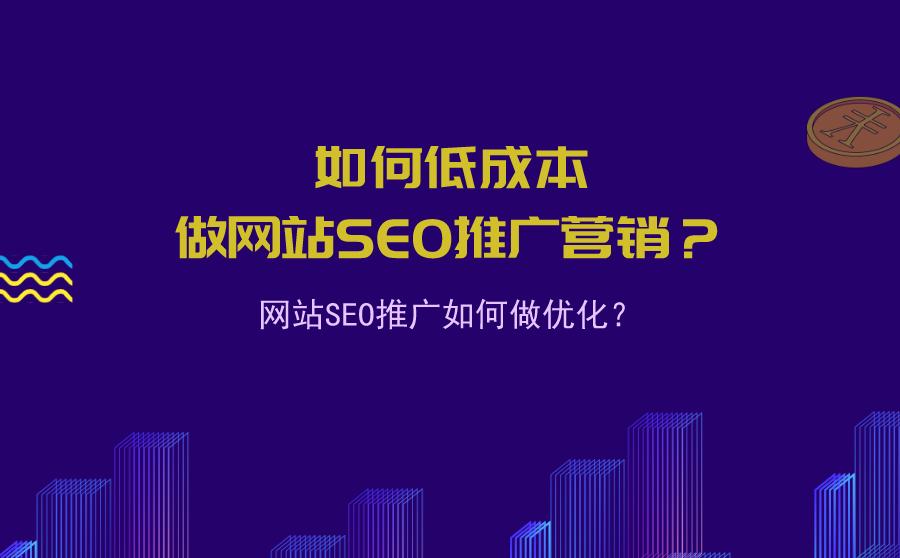 网站SEO推广营销