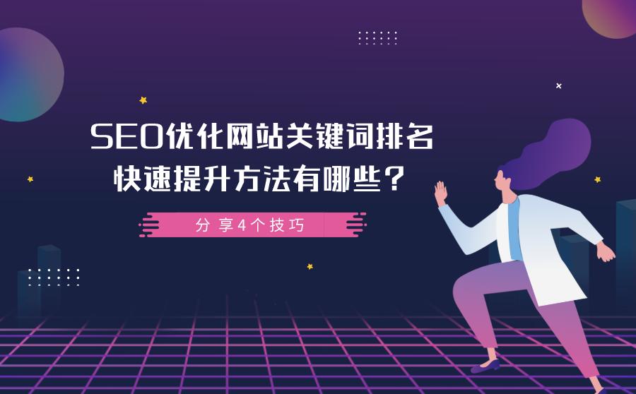 SEO优化网站关键词排名