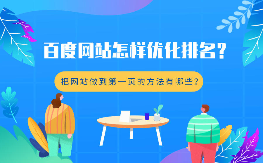 百度网站怎样优化排名?把网站做到第一页的方法有哪些?,广西红客