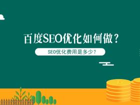 百度SEO优化如何做?SEO优化费用是多少?