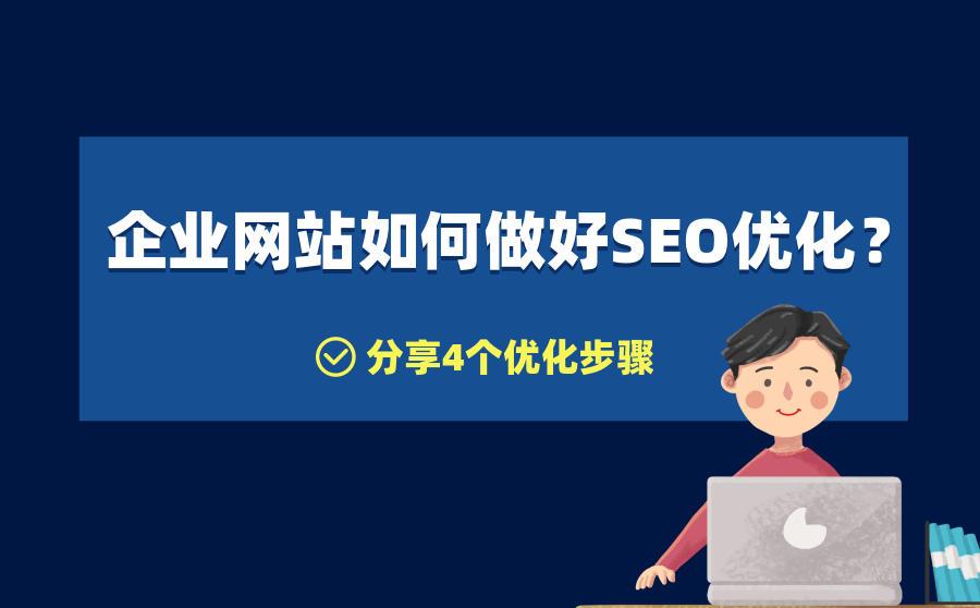 企业网站如何做好SEO优化?分享4个优化步骤,广西红客