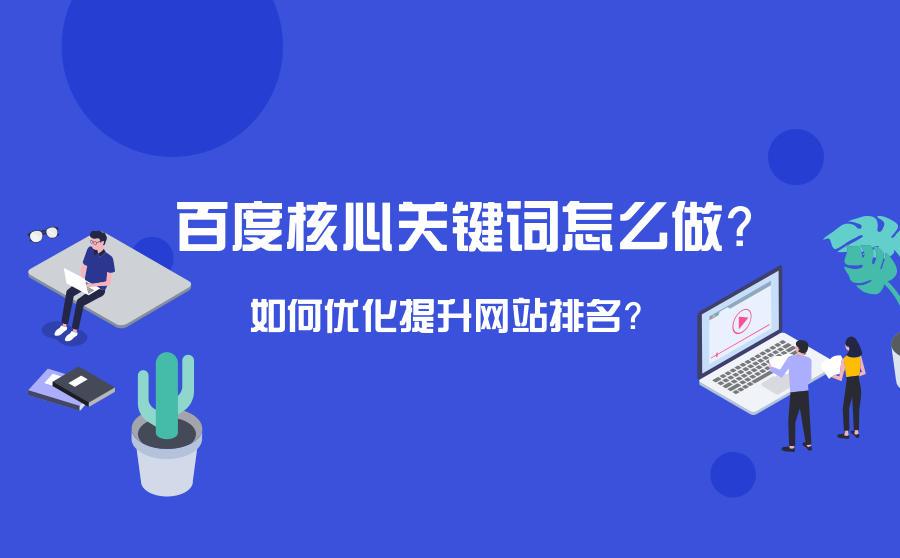 百度核心关键词怎么做?如何优化提升网站排名?,广西红客