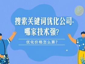 搜索关键词优化公司哪家技术强?优化价格怎么算?