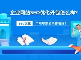 企业网站SEO优化外包怎么样?广州哪家公司排名好?