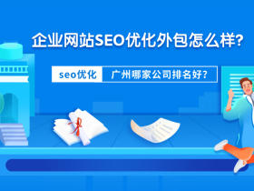 企業網站SEO優化外包怎么樣?廣州哪家公司排名好?