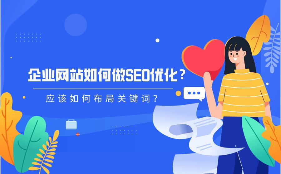 企业网站如何做SEO优化?应该如何布局关键词?,广西红客