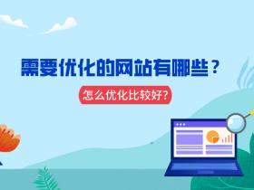 需要优化的网站有哪些?怎么优化比较好?
