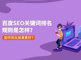 百度SEO关键词排名规则是怎样?如何优化效果更好?