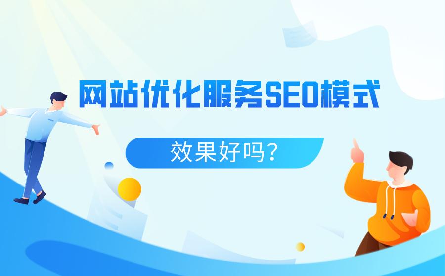 网站优化seo服务模式