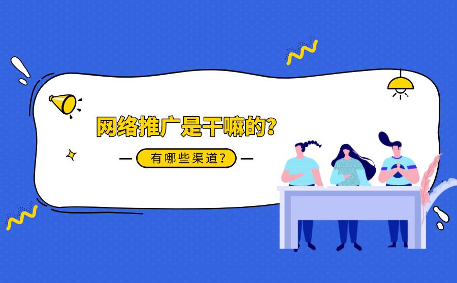 网络推广是干嘛的?有哪些渠道?,广西红客
