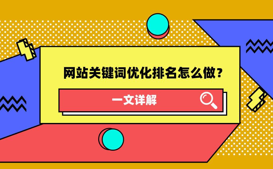 网站关键词优化排名怎么做?一文详解,广西红客