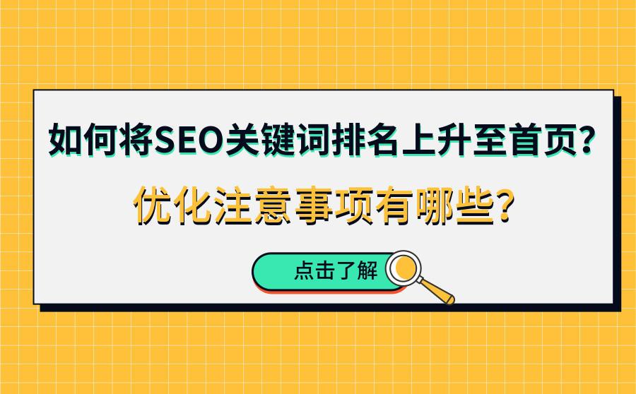 seo关键词排名上首页