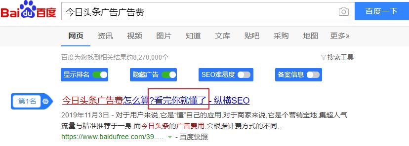 seo文章标题优化