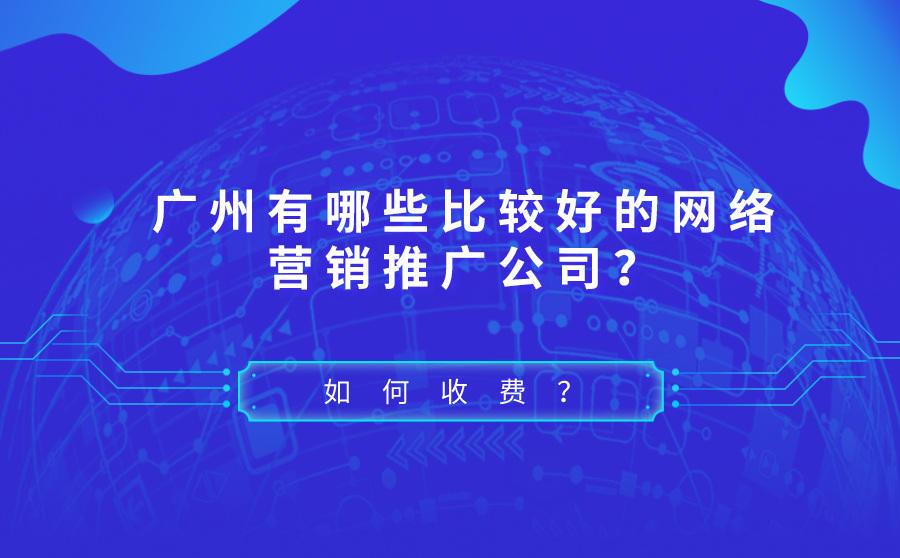 广州有哪些比较好的网络营销推广公司?如何收费?,广西红客