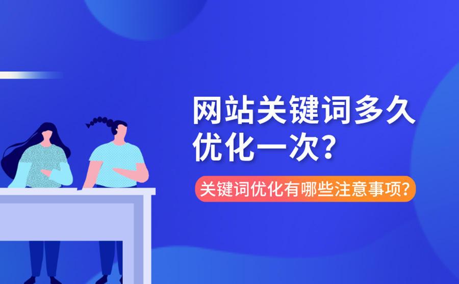 网站关键词多久优化一次?关键词优化有哪些注意事项?,广西红客