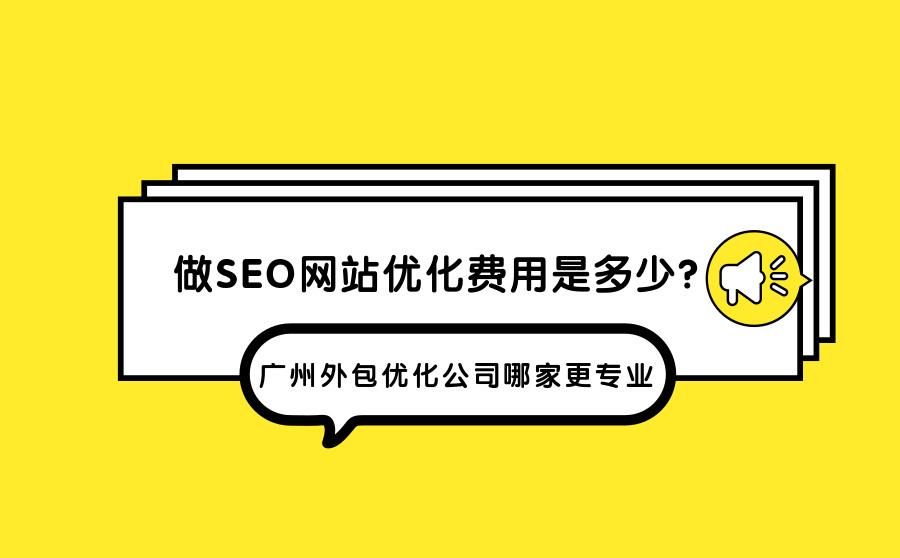 seo网站优化费用