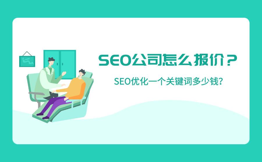 SEO公司怎么报价?SEO优化一个关键词多少钱?,广西红客