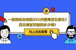 一般网站如何做seo关键词优化排名?优化到首页需要多少钱?
