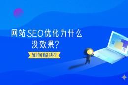 网站SEO优化为什么没效果?如何解决?