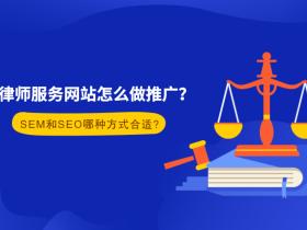律师服务网站怎么做推广?SEM和SEO哪种方式合适?