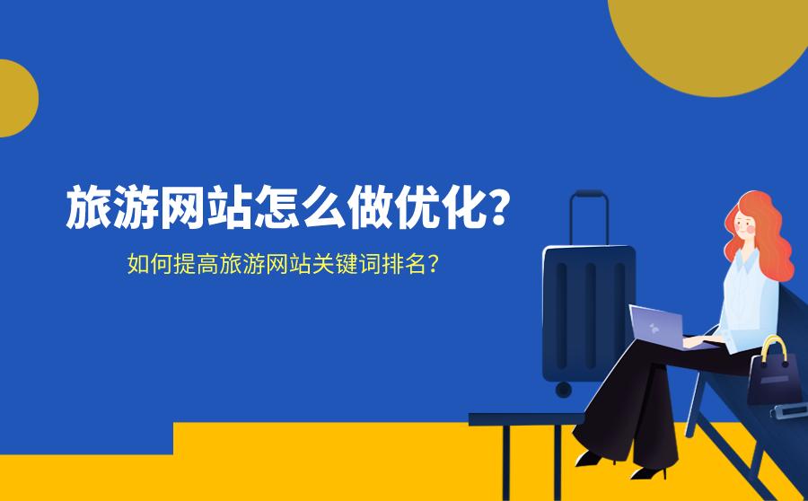 旅游网站怎么做优化?如何提高旅游网站关键词排名?,广西红客