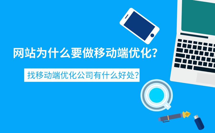 网站为什么要做移动端优化?找移动端优化公司有什么好处?,广西红客