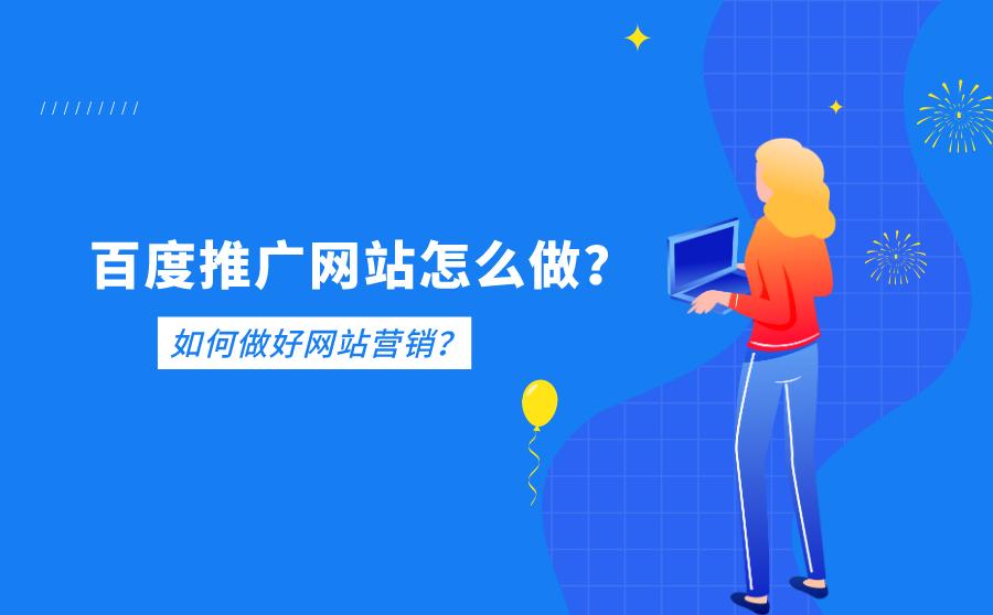 百度推广网站
