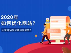 2020年如何优化网站?大型网站优化要点有哪些?
