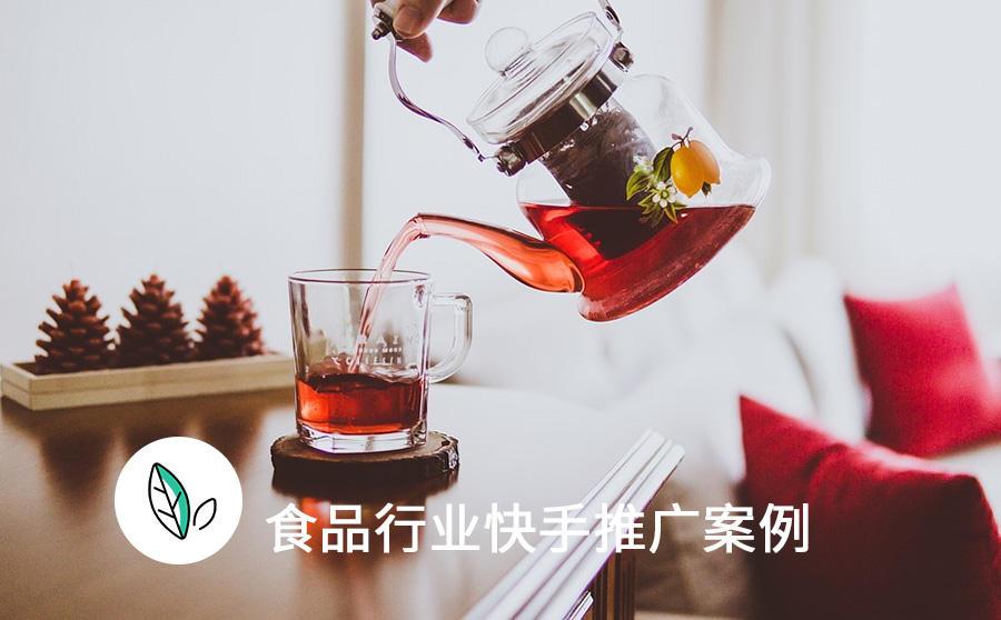 快手茶叶广告