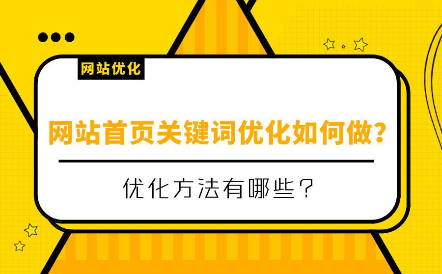 网站首页关键词优化如何做?优化方法有哪些?,广西红客