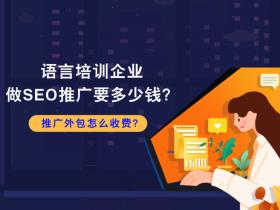 语言培训企业做SEO推广要多少钱?推广外包怎么收费?