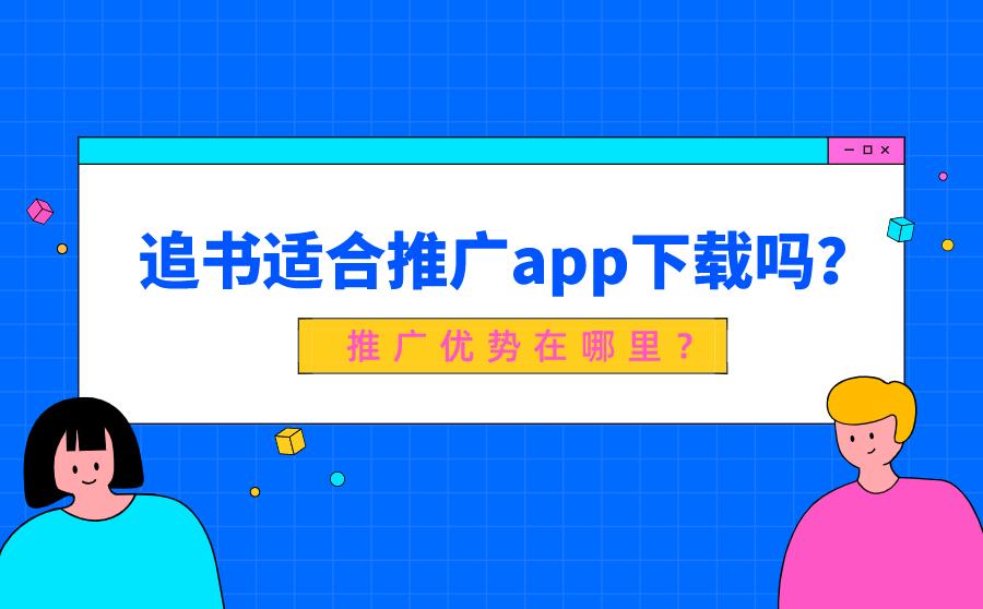 追书推广app下载