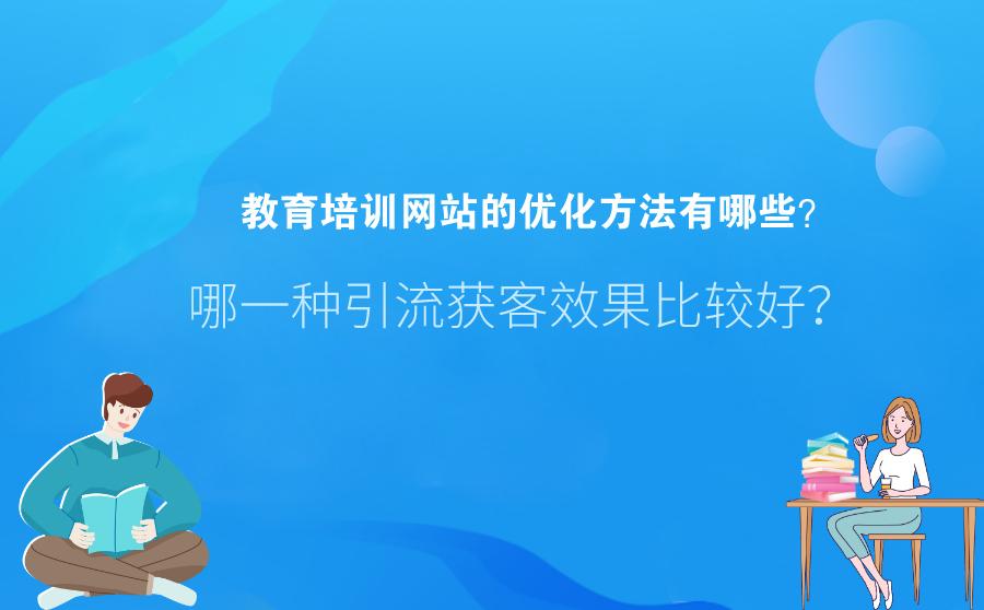 教育培训网站