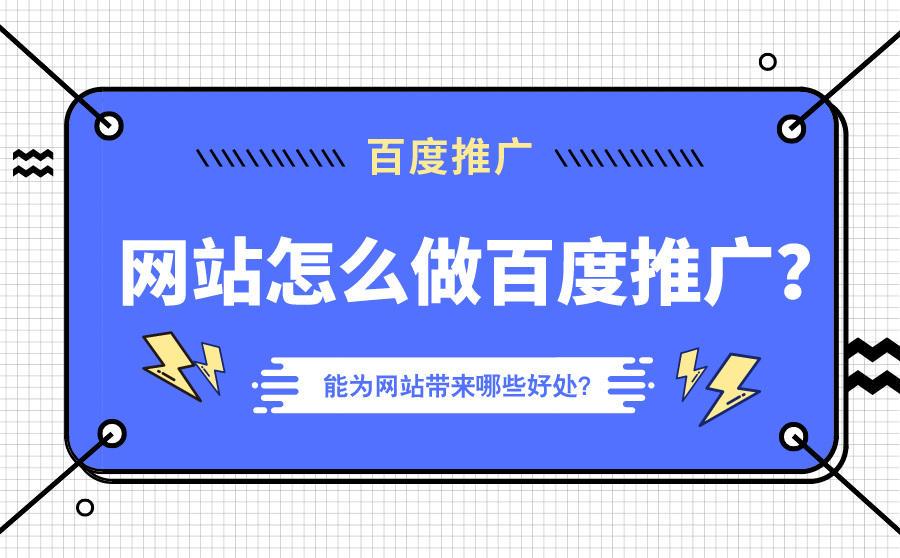 网站怎么做百度推广?做好百度推广能为网站带来哪些好处?,广西红客